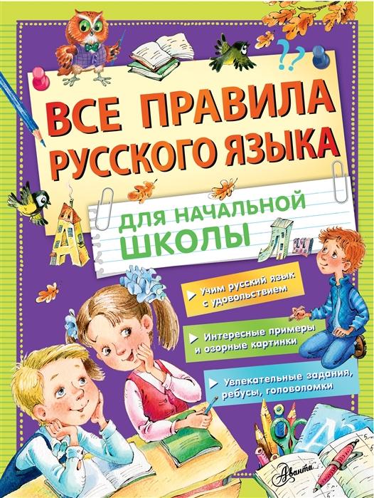 Фетисова М. Все правила русского языка для начальной школы фетисова м ред тесты для лучших подруг