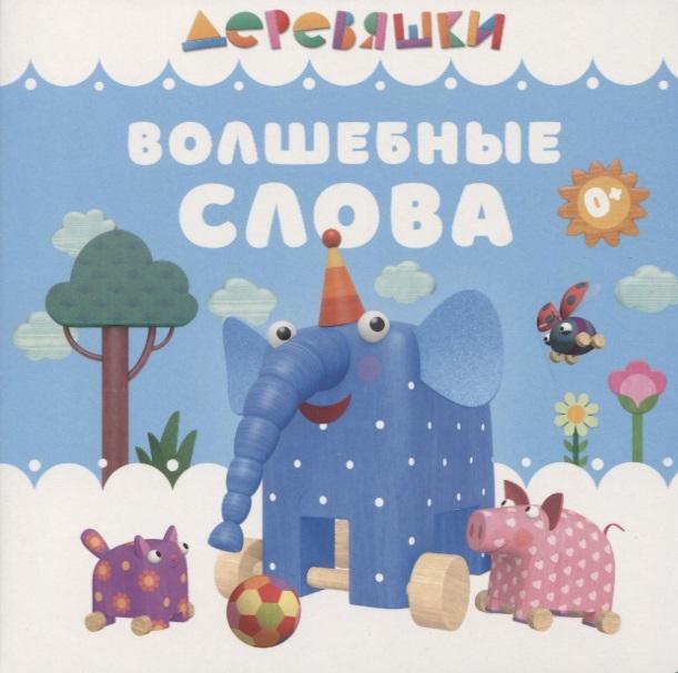 Купить Волшебные слова, Хоббитека, Книги - игрушки