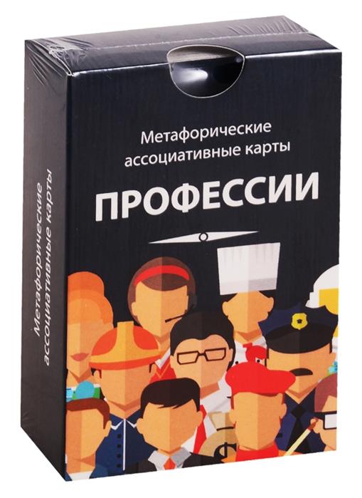 Ураев А. Метафорические ассоциативные карты Профессии