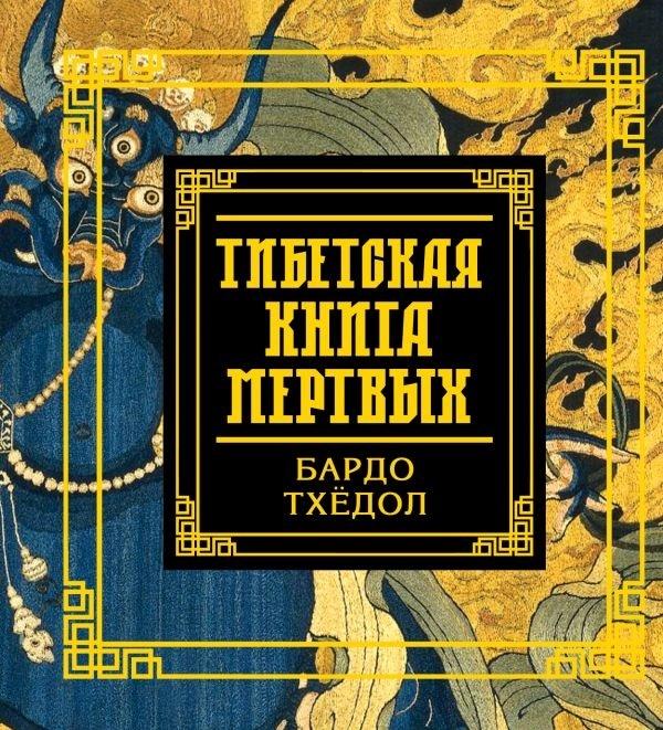 Тхедол Б. Тибетская книга мертвых
