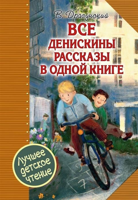 Купить Все Денискины рассказы в одной книге, АСТ, Проза для детей. Повести, рассказы