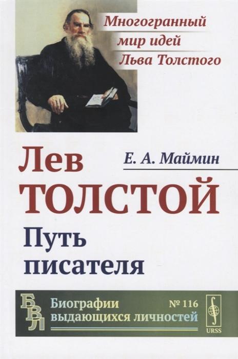 Маймин Е. Лев Толстой Путь писателя
