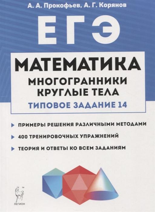 Прокофьев А., Корянов А. ЕГЭ Математика Многогранники круглые тела типовое задание 14 цена