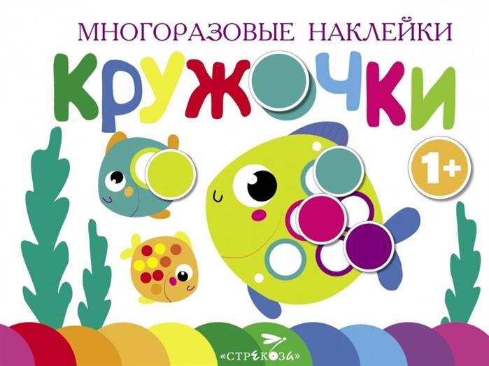 Купить Многоразовые наклейки Кружочки Выпуск 3 1, Стрекоза, Книги с наклейками