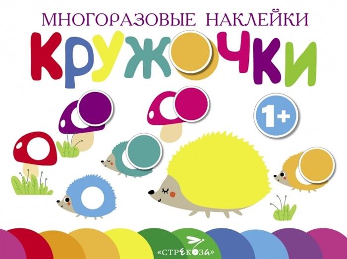 Купить Многоразовые наклейки Кружочки Выпуск 6 1, Стрекоза, Книги с наклейками