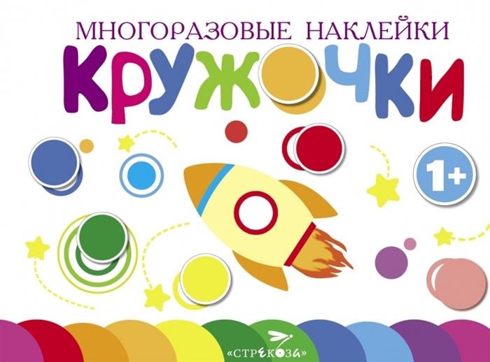 Купить Многоразовые наклейки Кружочки Выпуск 7 1, Стрекоза, Книги с наклейками