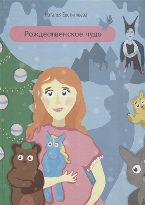 Евстигнеева Н. Рождественское чудо менчикова н н чудо глиняное дымковское подарочное исполнение