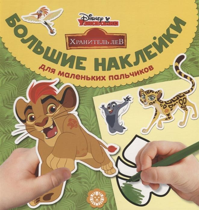 Шульман М. (ред.) Большие наклейки для маленьких пальчиков БН 1901 Хранитель Лев шульман м ред большие наклейки для маленьких пальчиков бн 1901 хранитель лев