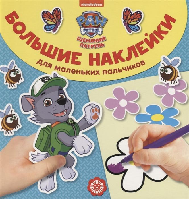 Купить Большие наклейки для маленьких пальчиков БН 1903 Щенячий патруль, Лев, Книги с наклейками