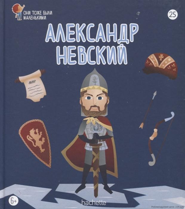 Соколан Е. Александр Невский Выпуск 25