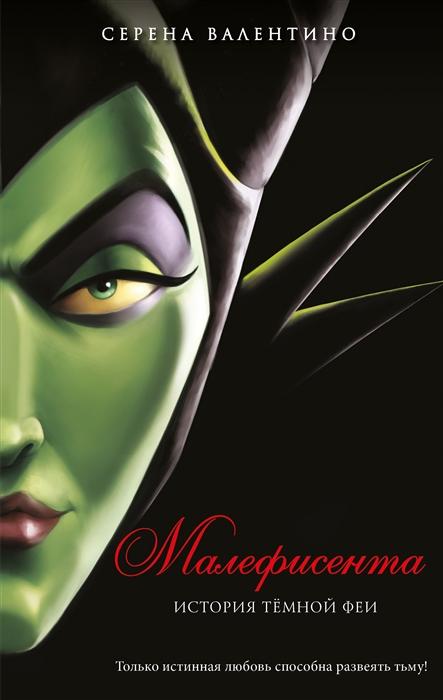 Купить Малефисента История темной феи, Эксмо, Детская фантастика