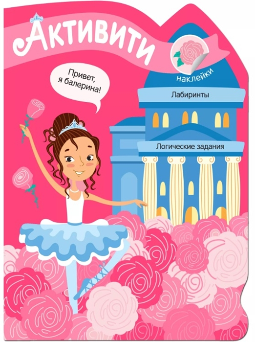 Купить Активити для девочек Балерина, Мозаика-Синтез, Головоломки. Кроссворды. Загадки