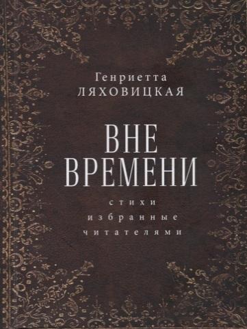 Ляховицкая Г. Вне времени Стихи избранные читателями избранные стихи