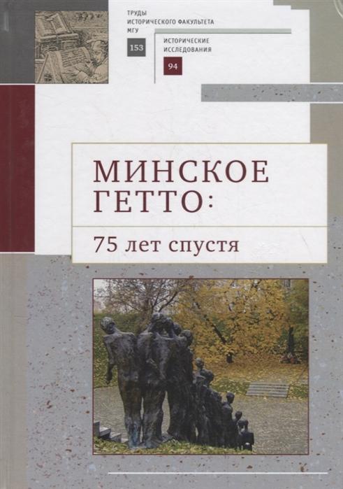 Минское гетто 75 лет спустя Научный сборник