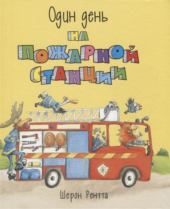 Купить Один день на пожарной станции, Энас-Книга, Сказки