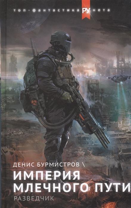Бурмистров Д. Империя Млечного пути Разведчик