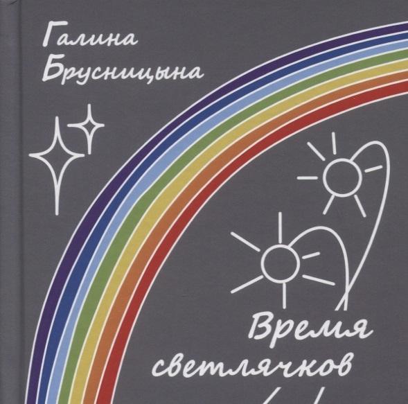 Брусницына Г. Время светлячков Стихи Песни Верлибры гордон г песни ципоры роман