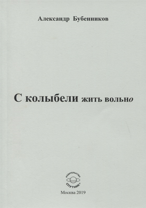 колыбели Бубенников А. С колыбели жить вольно Стихи