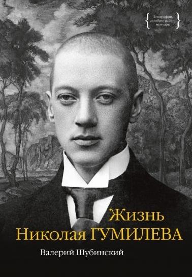 Шубинский В. Жизнь Николая Гумилева шубинский в золотой век