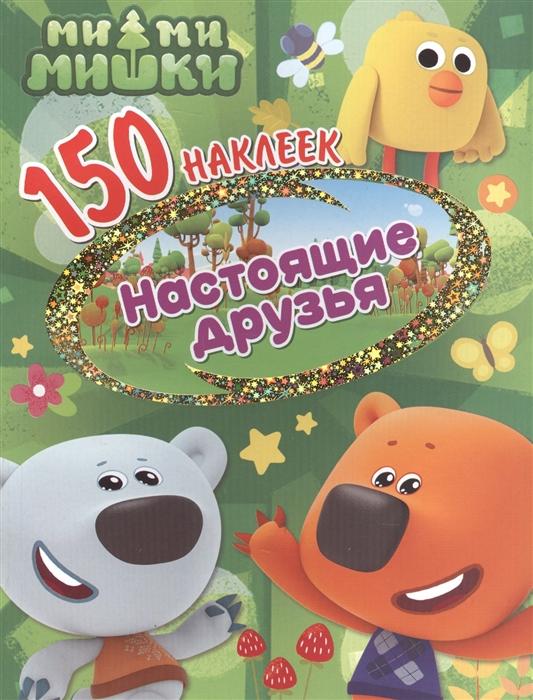 Матушевская Н. (ред.) Ми-ми-мишки Настоящие друзья баголи и настоящие друзья