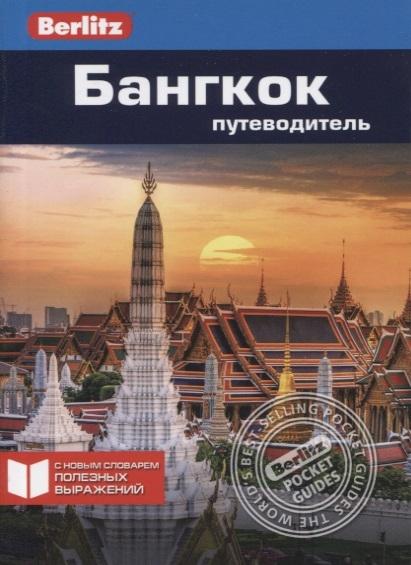 цена на Каммингс Дж. Бангкок Путеводитель