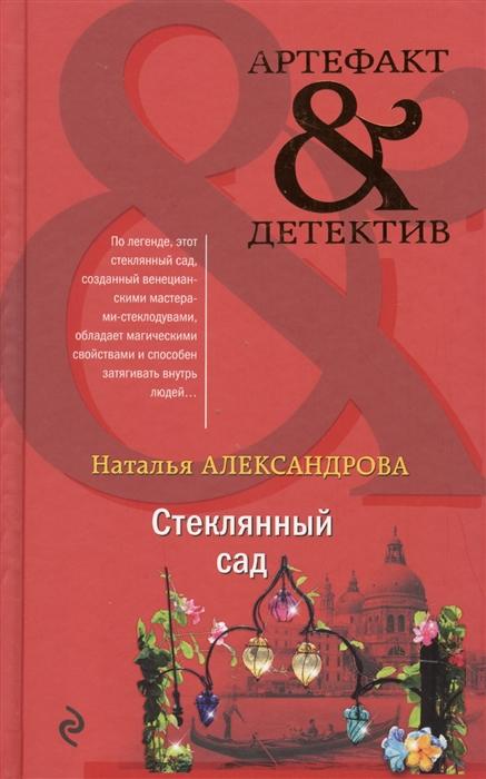 Александрова Н. Стеклянный сад