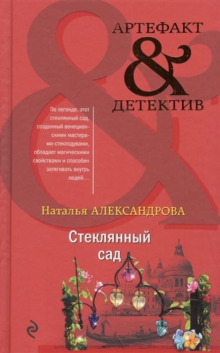 Фото - Александрова Н. Стеклянный сад александрова н бегемот и муза