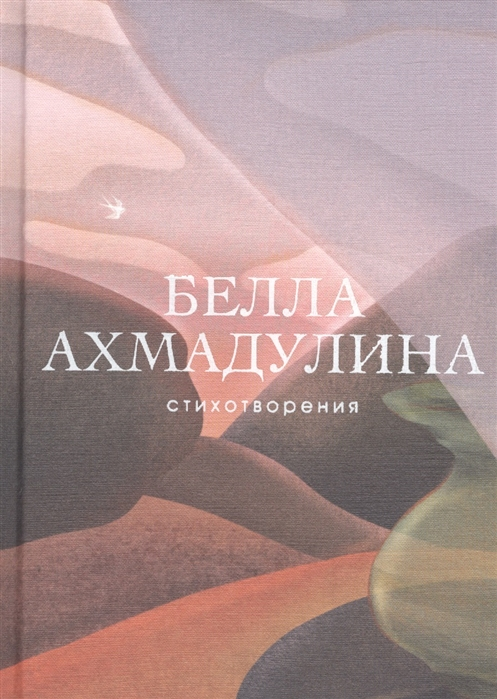 Ахмадулина Б. Белла Ахмадуллина Стихотворения б стихотворения