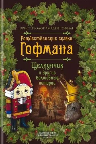 Купить Рождественские сказки Гофмана Щелкунчик и другие волшебные истории, Алгоритм, Сказки