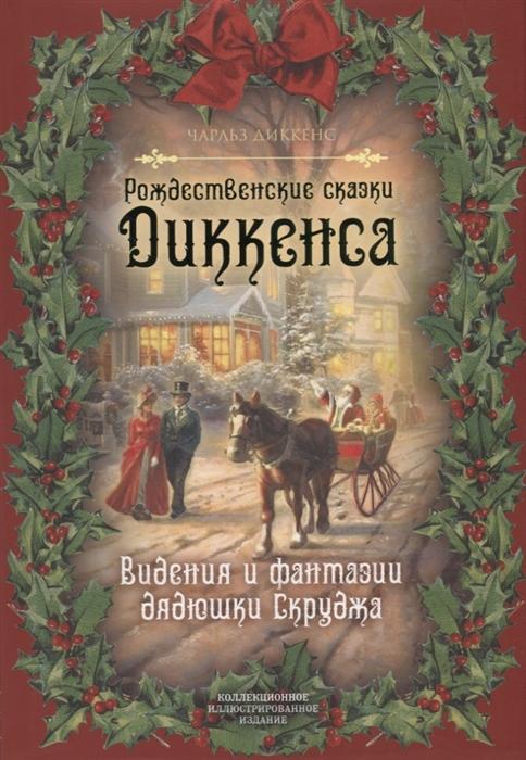 Купить Рождественские сказки Диккенса Видения и фантазии дядюшки Скруджа, Алгоритм, Сказки
