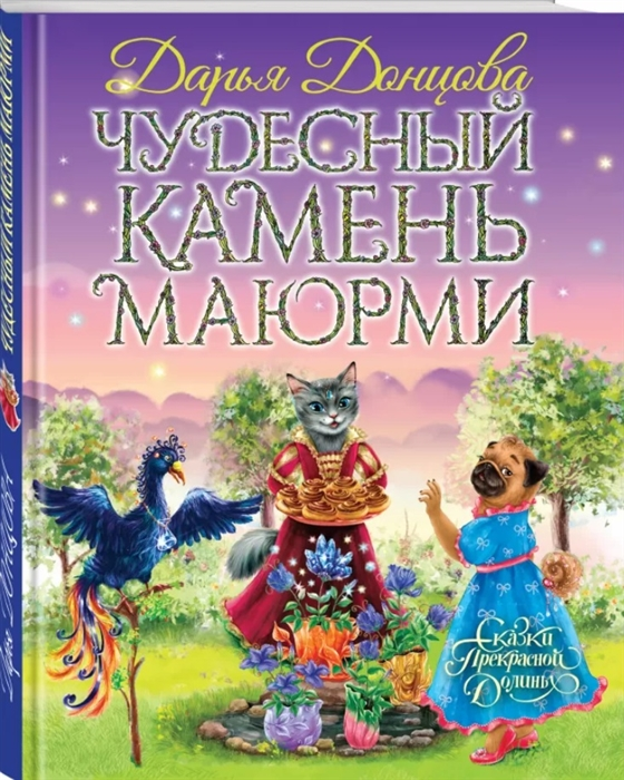 Купить Чудесный камень Маюрми, Эксмо, Сказки