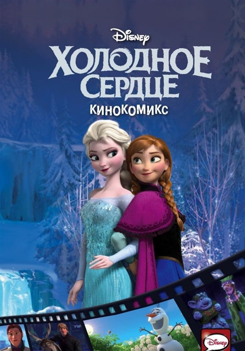 Симпсон Р. Холодное сердце Кинокомикс