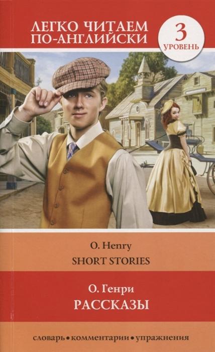 Генри О. Рассказы Short Stories Уровень 3 о генри рассказы уровень 3