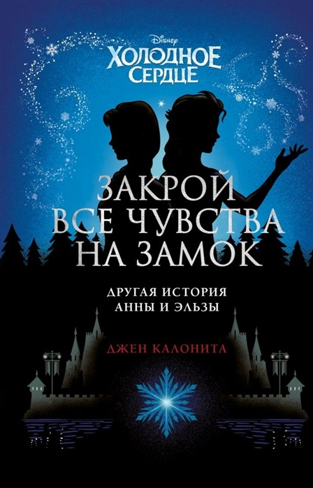 Купить Холодное сердце Закрой все чувства на замок Другая история Анны и Эльзы, Эксмо, Сказки