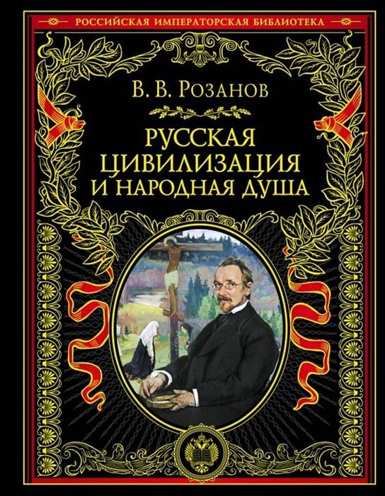 Розанов В. Русская цивилизация и народная душа