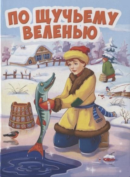 Фото - Сковорцова А. (ред.) По щучьему веленью по щучьему веленью шнурочки
