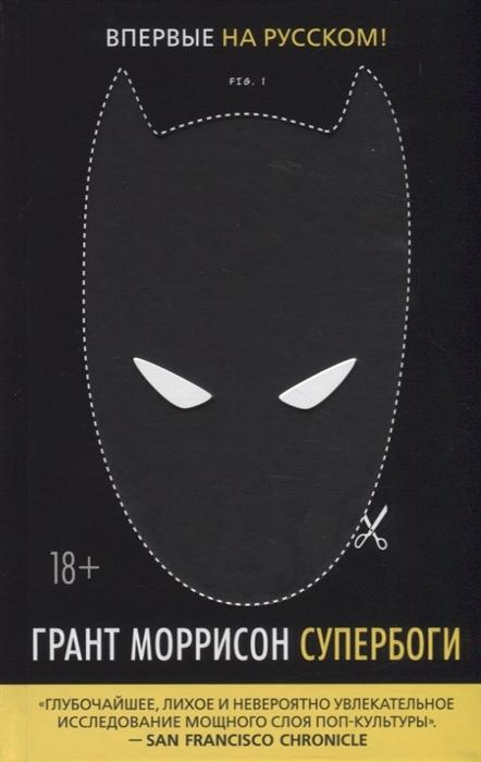 Моррисон Г. Супербоги моррисон г бэтмен лечебница аркхем