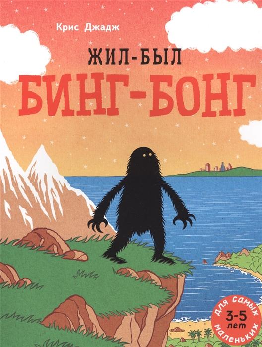 Купить Жил-был Бинг-Бонг Для самых маленьких 3-5 лет, Мелик-Пашаев, Сказки
