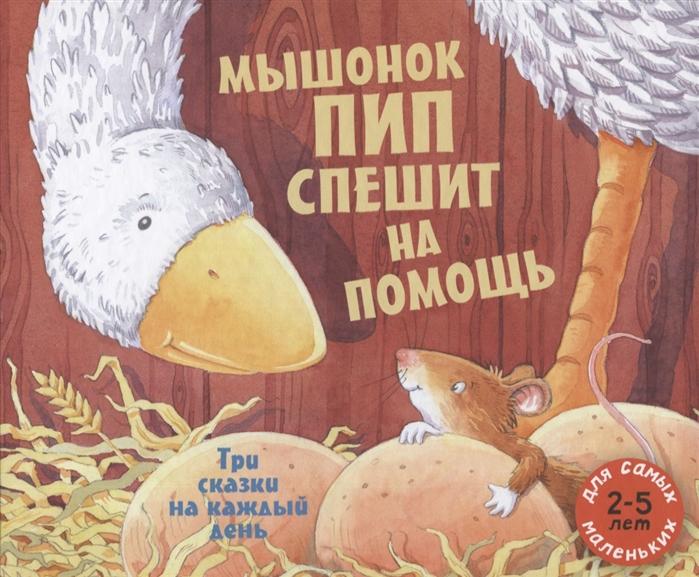Купить Мышонок Пип спешит на помощь Три сказки на каждый день Сборник сказок, Мелик-Пашаев, Сказки