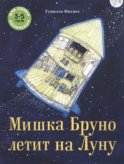 Ингвес Г. Мишка Бруно летит на Луну Для самых маленьких 3-5 лет