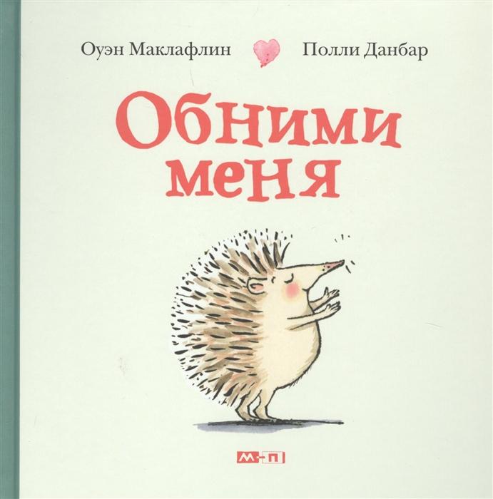 Купить Обними меня, Мелик-Пашаев, Сказки