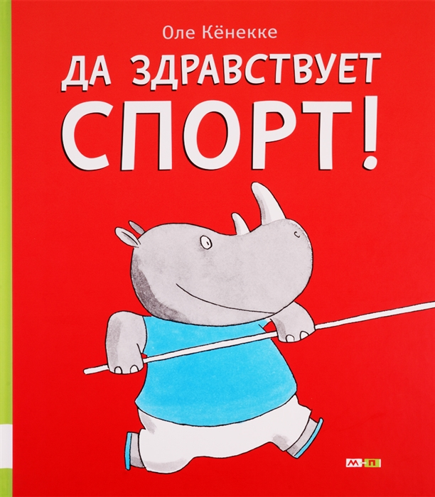 Купить Да здравствует спорт, Мелик-Пашаев, Первые энциклопедии для малышей (0-6 л.)