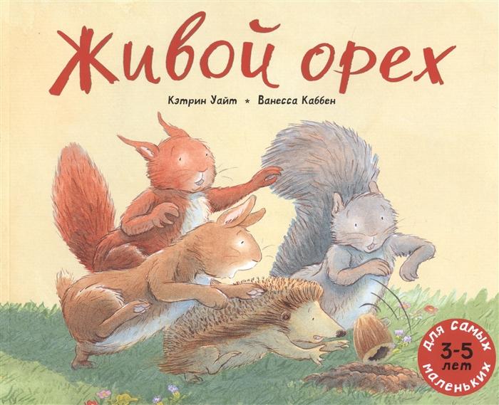 Купить Живой орех Для самых маленьких 3-5 лет, Мелик-Пашаев, Сказки