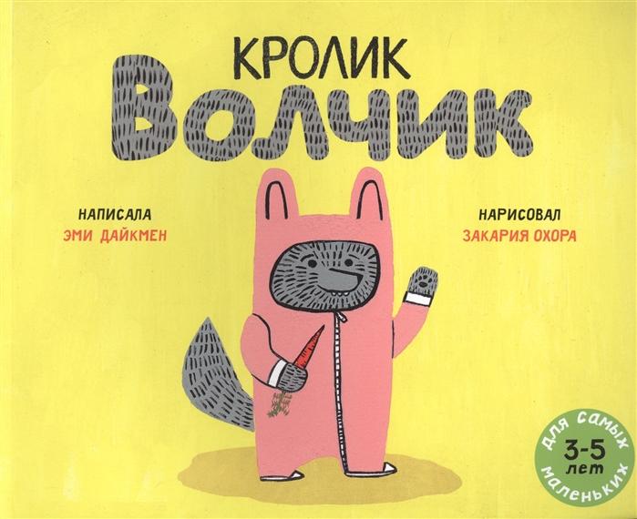 Купить Кролик Волчик Для самых маленьких 3-5 лет, Мелик-Пашаев, Сказки