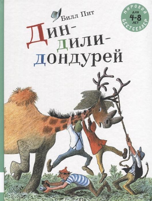 Купить Дин-дили-дондурей 4-8 лет, Мелик-Пашаев, Сказки