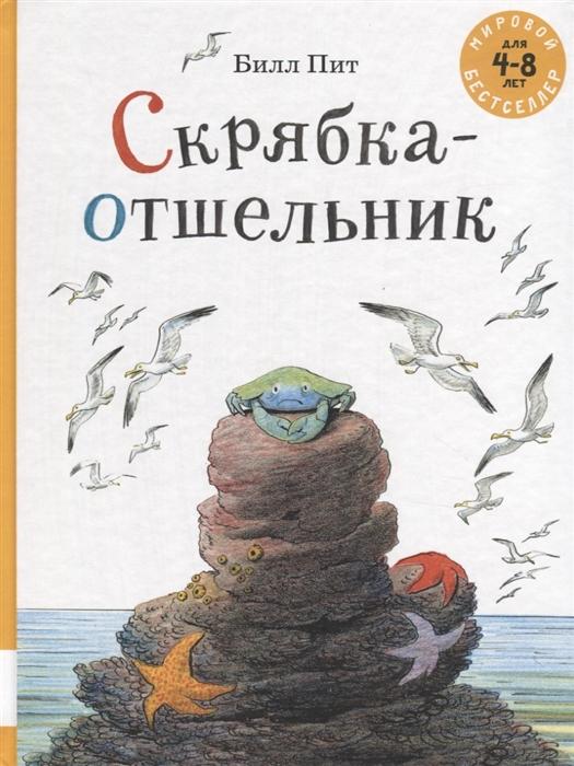 Скрябка-отшельник 4-8 лет, Мелик-Пашаев, Сказки  - купить со скидкой