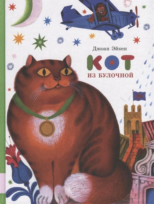 Эйкен Дж. Кот из булочной