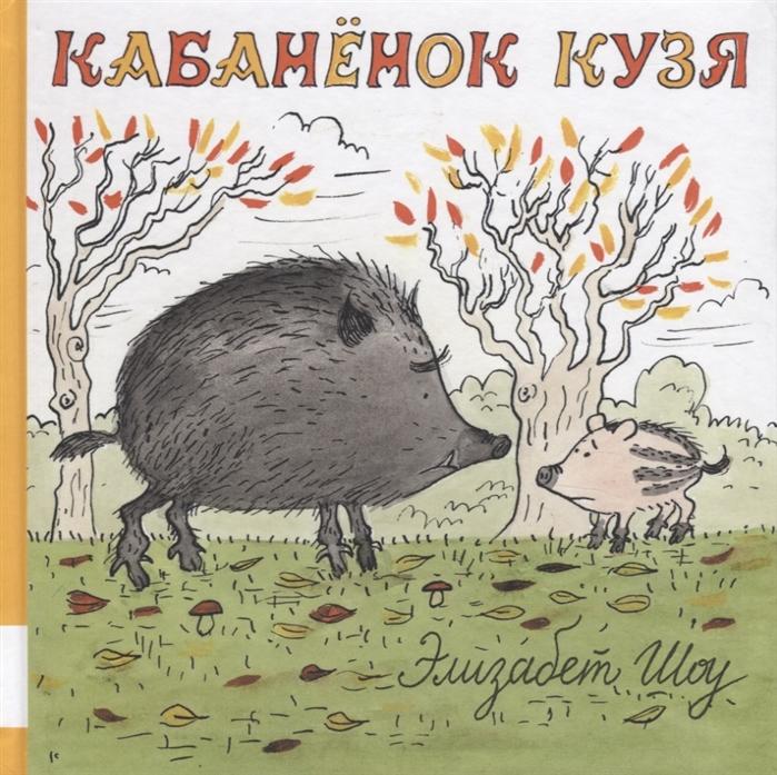 Купить Кабанёнок Кузя, Мелик-Пашаев, Сказки