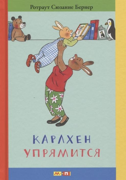 Купить Карлхен упрямится, Мелик-Пашаев, Сказки