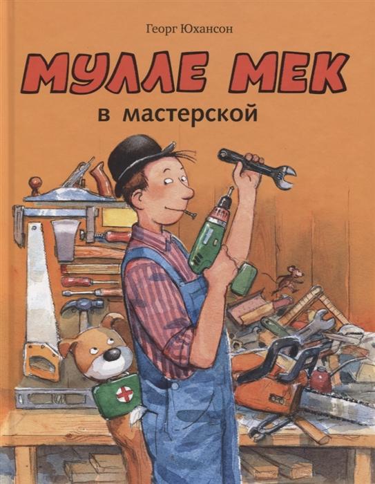 Купить Мулле Мек в мастерской, Мелик-Пашаев, Первые энциклопедии для малышей (0-6 л.)